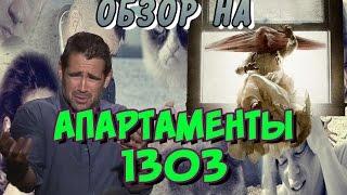"""Обзор на """"Апартаменты 1303"""" СПЕЦИАЛЬНЫЙ ОКОННЫЙ ВЫПУСК"""