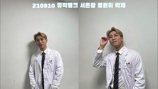 [비투비] 210910 뮤직뱅크 서은광 레전드 모음