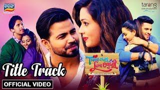 Twist Wala Love Story TitleTrack   Official   Satyajit,Diptirekha  Tarang Telecinema
