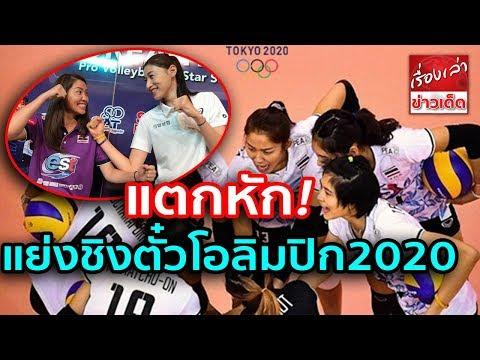 แตกหัก! 'นุศรา-คิม' อันฟอลโล่ไอจีกัน ก่อนตบสาวไทย-โสมขาว แย่งชิงตั๋วโอลิมปิก2020