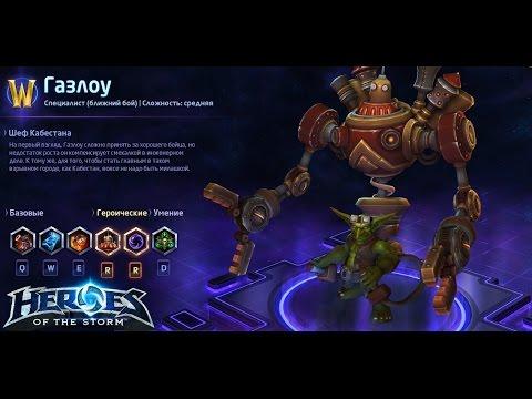 видео: heroes of the storm/Герои шторма. pro gaming. Газлоу. dd билд.