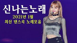 신나는노래 ★ 최신가요 2021년 1월 최신 댄스곡 노…