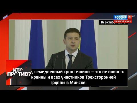 """""""Кто против?"""": Зеленский не сдержал обещаний об отводе сил из Донбасса. От 22.10.19"""