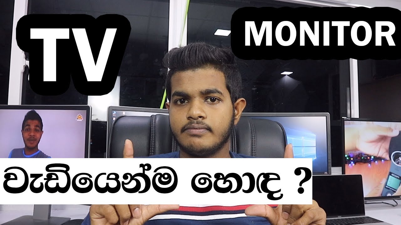 TV vs Monitor | What is The Best ? Sinhala