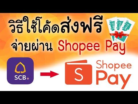 วิธีใช้โค้ดส่งฟรี จ่ายผ่าน Shopee Pay สำหรับคนที่ใช้แอป SCB EASY| แม่โบโชว์ของ
