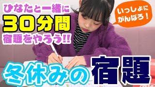 【作業用】Hinataと一緒に宿題30分間やろう!