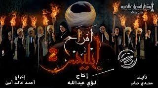 الاعلان الرسمى لمسلسل افراح ابليس الجزء الثانى  Afrah Ebles Promo