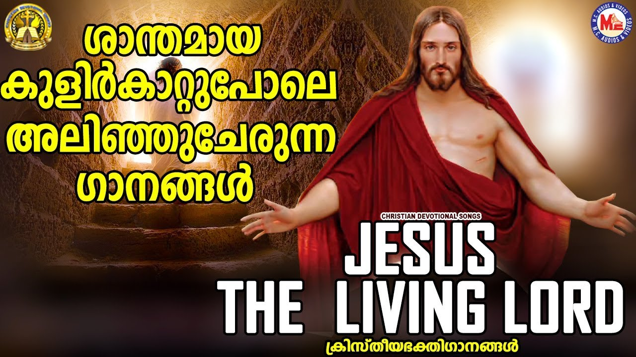 ശാന്തമായ കുളിർകാറ്റുപോലെ അലിഞ്ഞുചേരുന്ന ഗാനങ്ങൾ | Latest Christian Songs | Christheeya Gaanangal