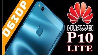 hUAWEI P10 LITE: ОБЗОР НОВИНКИ 2017  BAS Channel