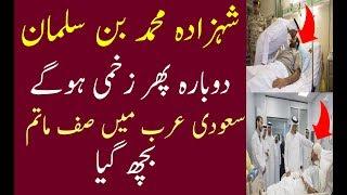 Prince Mohammad Bin Salman Aik Martaba Phir Injured Ho Gayمحمد بن سلمان أيك مارتابا فير