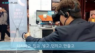 KIMES - VR치매예방.인지재활 솔루션 티온~ 인기만점!!