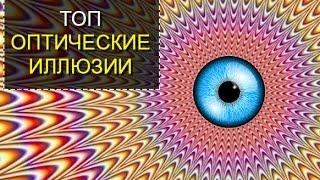 ТОП 5 Оптические иллюзии. Обман зрения(ТОП 5 Оптические иллюзии. Обман зрения Подпишись http://bit.ly/1Kh0xpM ВК: https://vk.com/club104266569 Реклама / Сотрудничество:..., 2016-02-15T07:52:05.000Z)