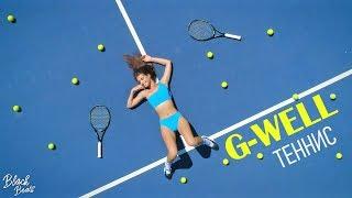G-WELL - ТЕННИС (Премьера клипа 2018)