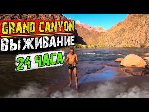 Пешком через Гранд Каньон! Спуск к реке Колорадо | Выживание 24 часа