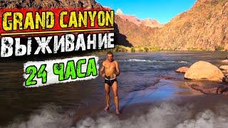 Выживание 24 часа — Гранд Каньон, спуск к реке Колорадо   Дикий запад