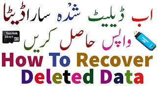 How To Recover Deleted Data From SD Card/Usb - Hindi/Urdu