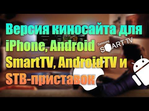 Онлайн кинотеатр на IPhone, Android, SmartTV, AndroidTV, STB-приставках