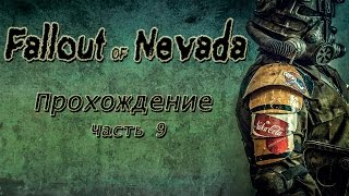 Fallout of Nevada Прохождение часть 9