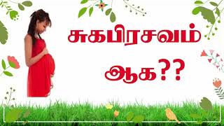 Normal delivery tips in Tamil!!