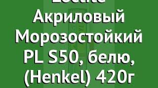 Герметик Loctite Акриловый Морозостойкий PL S50, белю, (Henkel) 420г обзор 1744672