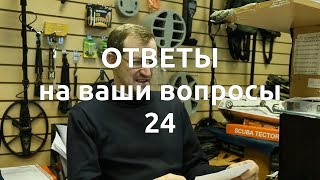 Ответы Владимира Порываева на ваши вопросы № 24
