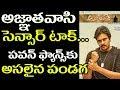 Pawan Kalyan's Agnathavasi Movie Censor Report | Review / Rating | Trivikram | Film Jalsa