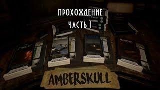 Amberskull #1 -- Владения снежного человека
