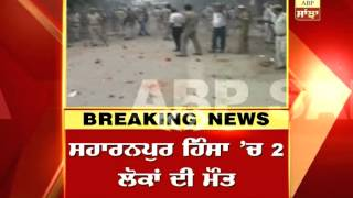 Violent clashes between two groups in Saharanpur, Curfew imposed
