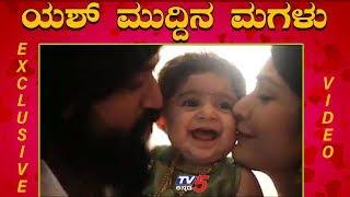 rocking-star-yash-radhika-baby-naming-ceremony-bangalore-tv5-kannada