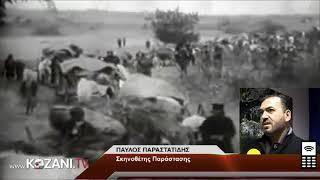 Θεατρική παράσταση για την γενοκτονία