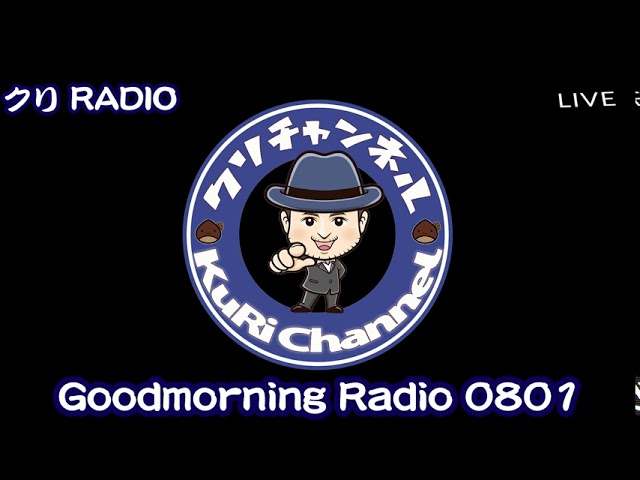 クリスのGOODMORNING RADIO
