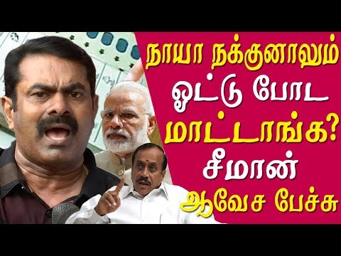 Seeman Latest Speech | Seeman talks on high cast and actor ajith tamil news live  tamil news today    The constitutional provision to provide 10 per cent reservation in government jobs and education to economically backward section in the general category has come into force Monday, a government notification said. The Constitution (103 Amendment) Act, 2019 received the assent of the President on Saturday. In the meanwhile naam tamilar katchi organised a protest against the 10% reservation to the upper caste community, while speaking to the the public mu Kalanjiyam have very hard on h raja of bjp   seeman,10% reservation for the general, seeman speech,seeman latest, seeman latest speech, seeman speech today, seeman vs h raja, Kalanjiyam on h raja, Kalanjiyam speech, Kalanjiyam speech on h raja     For More tamil news, tamil news today, latest tamil news, kollywood news, kollywood tamil news Please Subscribe to red pix 24x7 https://goo.gl/bzRyDm red pix 24x7 is online tv news channel and a free online tv