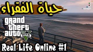 قراند 5 : بداية فقير اونلاين - حياة الفقراء || GTA V Real Life Online Mod #1