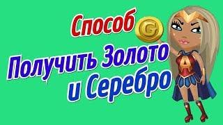Аватария промо код