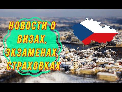 Новости о визах, экзаменах, страховках. Чехия.