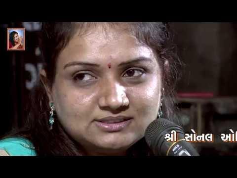 Sonal Sangar (સોનલ સંગાર) | Live Rasotsav (લાઈવ રાસોત્સવ) | Koday-Kutch | 2017 | Part-2