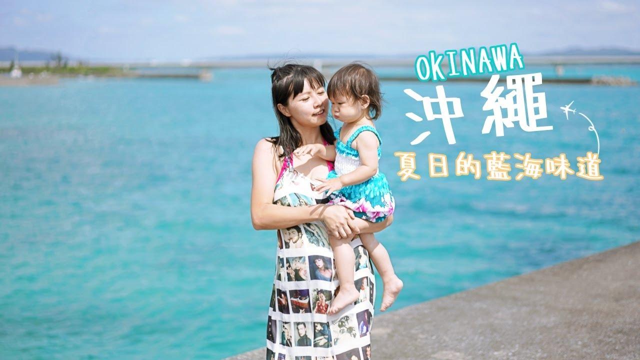 得體夫婦旅遊MV│度假耍廢以及藍藍的沖繩 | okinawa Travel Video - YouTube