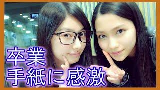 AKB48の田野優花さんが武藤十夢さんからの「卒業」の手紙にめっちゃ嬉し...