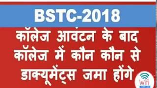 BSTC 2018 कॉलेज मिलने के बाद कोनसे document जमा कराने हे। | Bstc document Verification | bstc2018