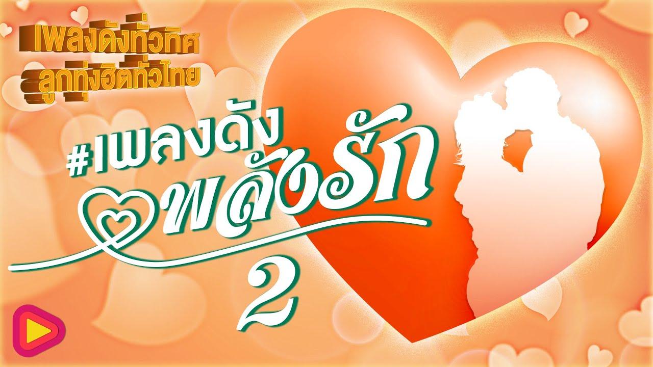 เพลงดังทั่วทิศ ลูกทุ่งฮิตทั่วไทย เพลงดังพลังรัก 2 | เป็นห่วงเด้อจ้า , ย่านบ่มีชาติหน้า