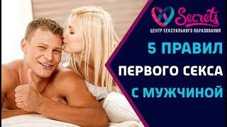 ♂♀ 5 правил первого секса с мужчиной!   Как не потерять мужчину?  [Secrets Center]