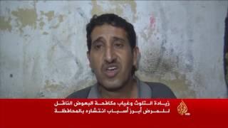انتشار حمى الضنك في بمحافظة الحديدة اليمنية
