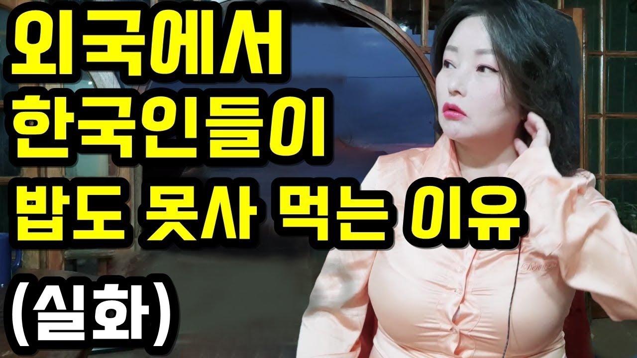 외국에서 한국인이 밥도 못 사먹는 이유