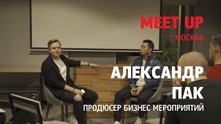 Смотреть видео Meet Up | Москва | 23.10.19 - Александр Пак ( Продюсер бизнес мероприятий) онлайн