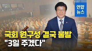 """국회 원구성 결국 불발…박병석 국회의장 """"3일 주겠다""""…"""
