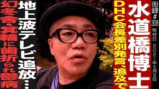 YouTube動画:水道橋博士後編/DHC会長差別発言追及で地上波テレビから追放/幻冬社・抗議で箕輪厚介とタイマンも歯を折られ鬱病