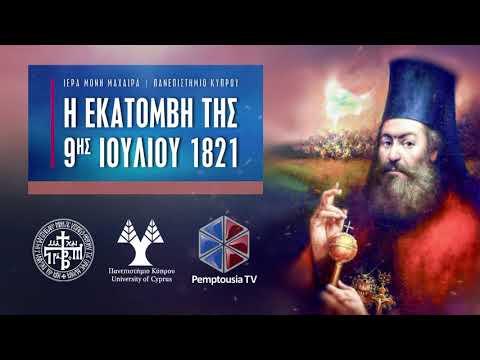 Η εκατόμβη της 9ης Ιουλίου 1821 - Μονή Μαχαιρά & Πανεπιστήμιο Κύπρου