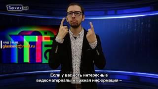 НОВОСТИ ГЛУХИХ.НЕТ за март 2018 г.
