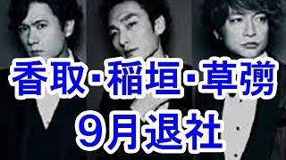 【速報】元SMAP香取・稲垣・草彅が9月に退社!ジャニーズ事務所に表明済...