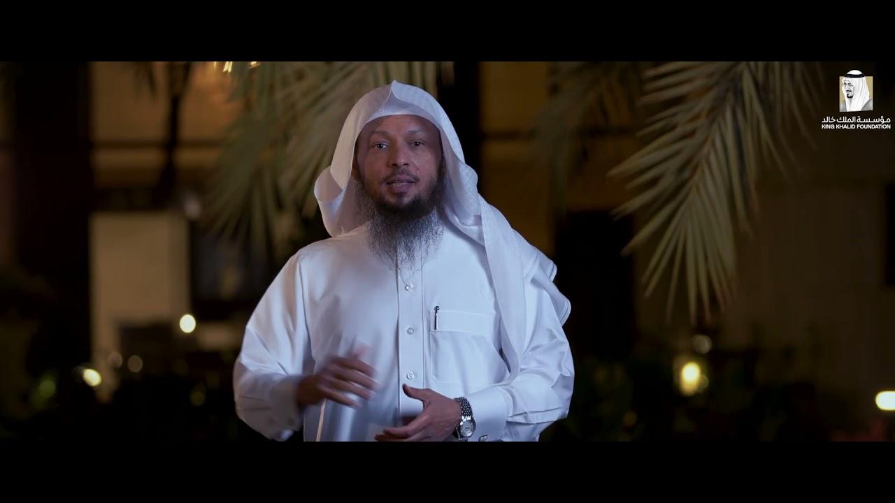الحلقة التاسعة و العشرون من برنامج ويبقى الاثر مع فضيلة الشيخ سعد العتيق